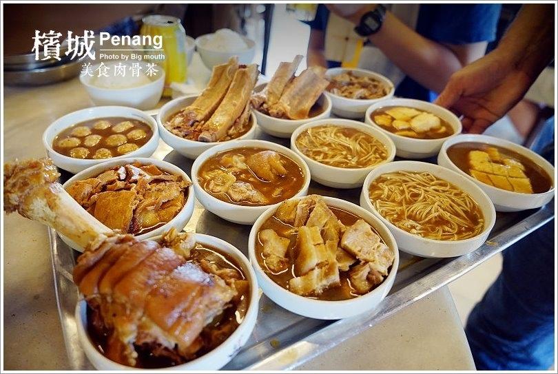 【馬來西亞檳城】鴻香綁線肉骨茶(原益香)‧檳城必吃美食!