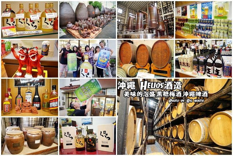沖繩 Helios酒造