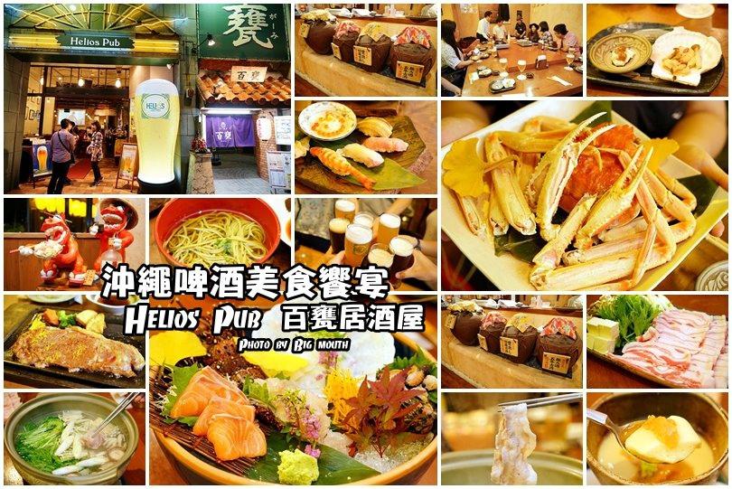 【沖繩】Helios Pub、Helios百甕居酒屋!山苦瓜啤酒必喝、一次嚐遍沖繩美食!