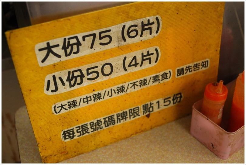 玉里橋頭臭豆腐 (3).JPG