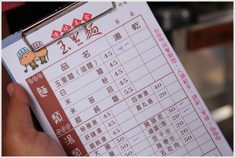 傳統美食玉里麵 (9).JPG