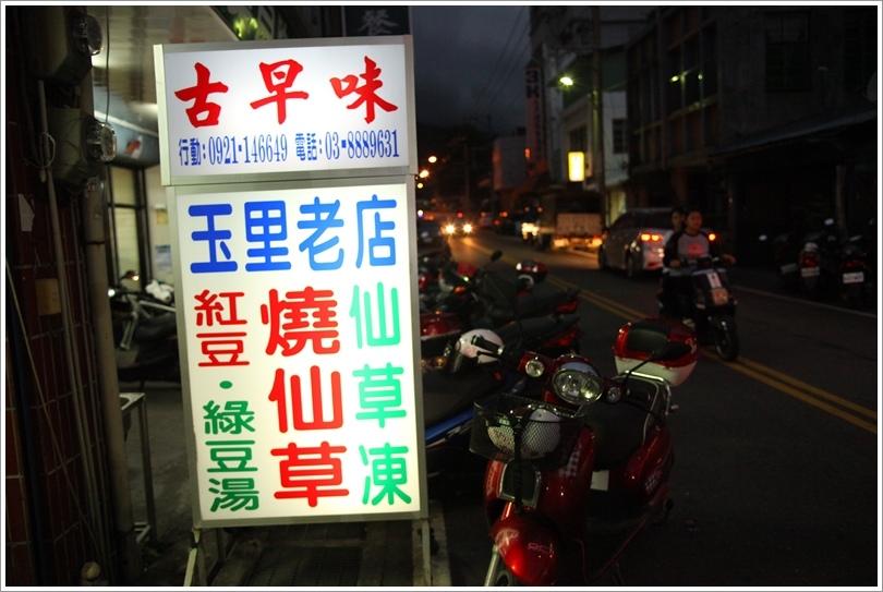 玉里古早味燒仙草 (2).JPG