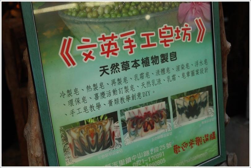 文英手工皂坊 (2).JPG