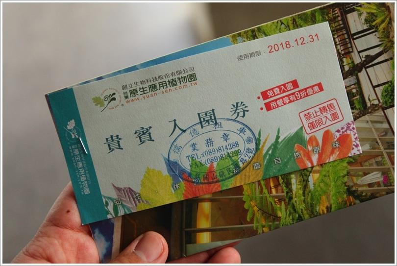 台東原生應用植物園 (2).JPG