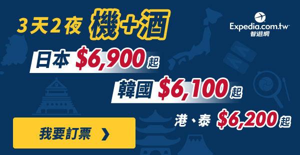Taiwan Expedia V1 03032016