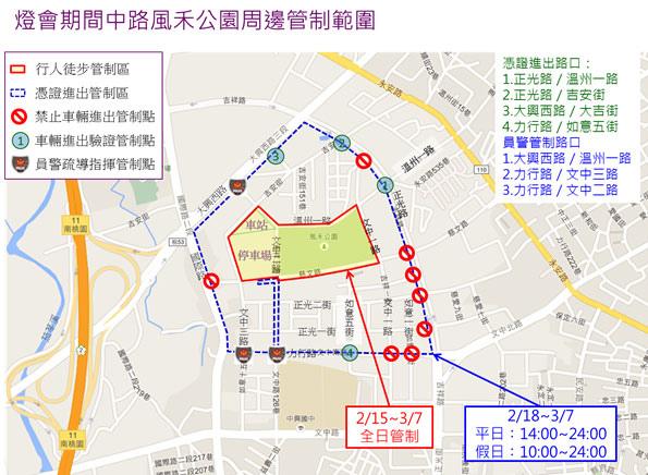 台灣燈會交通管制2