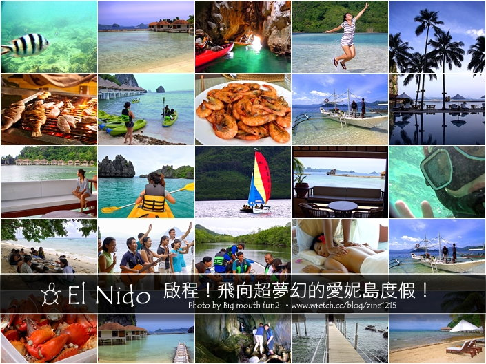 【愛妮島】啟程!飛向超夢幻的愛妮島度假!