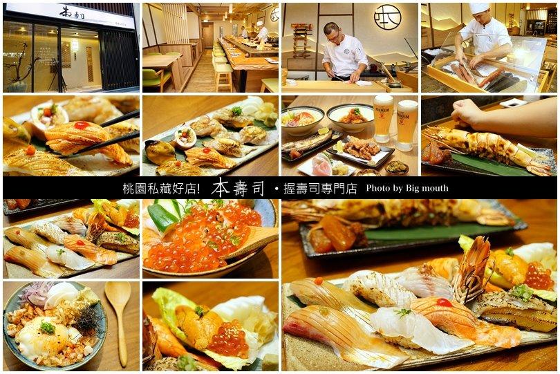 桃園日本料理