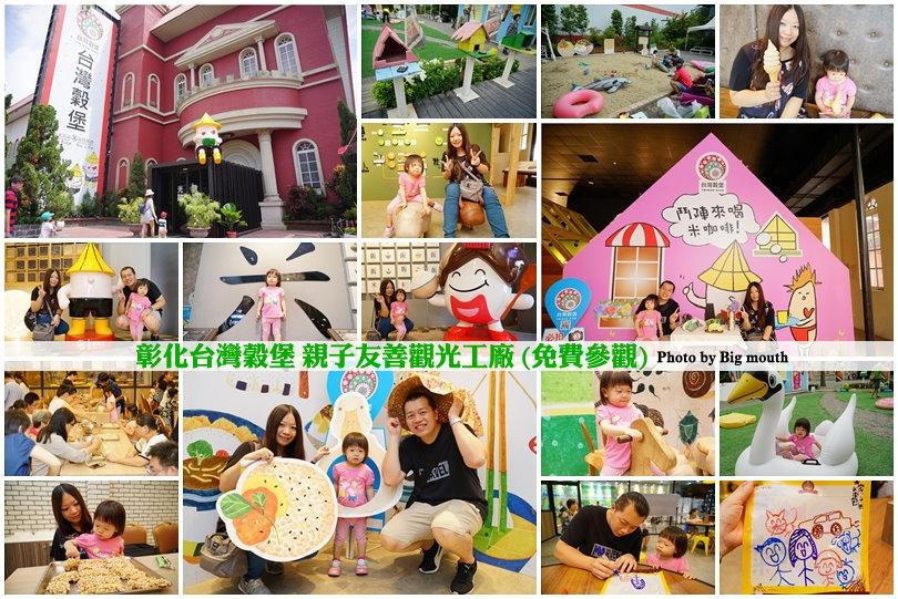 【彰化景點】台灣穀堡親子友善觀光工廠(免費參觀)‧ 超好玩的DIY爆米香!