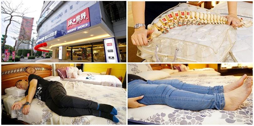 床墊-床的世界