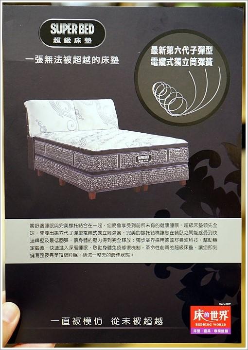 身材瘦適合的床墊