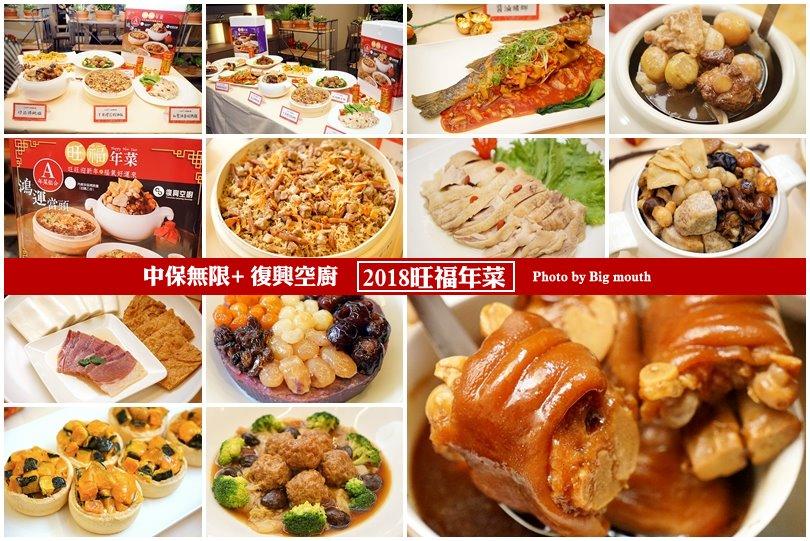 2018旺福年菜
